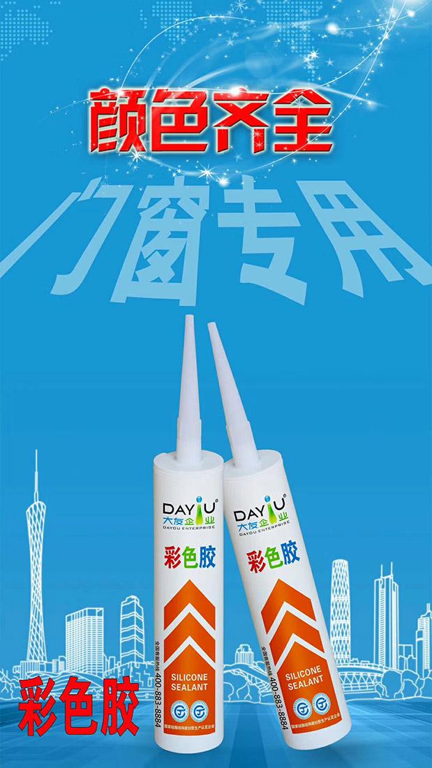 亚博官网娱乐中性密封胶